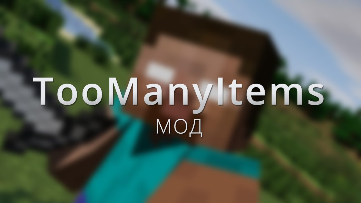 Minecraft 1. 9 mods   too many items mod showcase & download youtube.