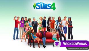 Мод для Симс 4 – Вуху (Wickedwhims), последняя версия (18+)
