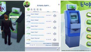 Мод для Симс 4: банкомат