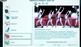 Мод для Симс 4: карьера танцовщицы