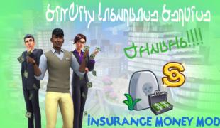 Мод для Симс 4: страховая компания и завещание