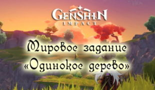 genshin impact обыщите деревню миньюнь