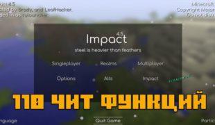 Скачать чит на майнкрафт 1.12 2 impact