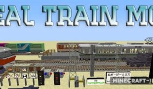 Мод на поезда 1.12.2